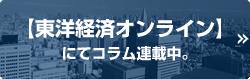 東洋経済オンラインにてコラム連載中